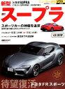 TOYOTA Supra 待望復活トヨタFRスポーツ (CARTOP MOOK ニューカー速報プラス 第68弾)