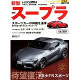 TOYOTA Supra (CARTOP MOOK ニューカー速報プラス 第68弾)