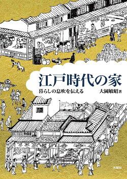 江戸時代の家
