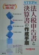 法人税申告書と決算書の作成手順(平成16年版)