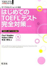 はじめてのTOEFLテスト完全対策 改訂版 すべてのセクションに対応 (TOEFLテスト大戦略シリーズ) [ PaulWadden ]
