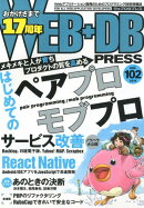 WEB+DB PRESS(Vol.102(2018))