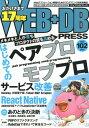 WEB+DB PRESS(Vol.102(2018)) Webアプリケーション開発のためのプログラミング技 特集:ペアプロ/モブプロ/サービス改善/React ...