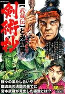 剣術抄 武蔵伝