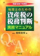 Q&A税理士のための資産税の税務判断実務マニュアル(平成18年7月改訂)