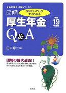 図解厚生年金Q&A(平成19年度版)