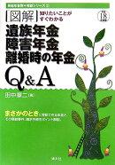 「図解」遺族年金、障害年金、離婚時の年金Q&A(平成18年度版)