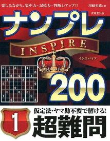 ナンプレINSPIRE200超難問(1) [ 川崎光徳 ]
