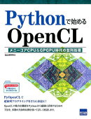Pythonで始めるOpenCL