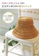 【バーゲン本】スタークロッシェで編むエコアンダリヤの帽子とバッグ