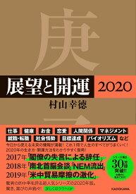 展望と開運2020 [ 村山 幸徳 ]