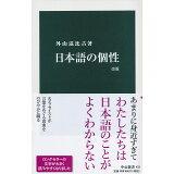 日本語の個性改版 (中公新書)