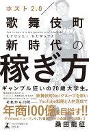 ホスト2.0歌舞伎町新時代の稼ぎ方