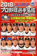 スポニチプロ野球選手名鑑(2018)
