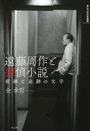 遠藤周作と探偵小説