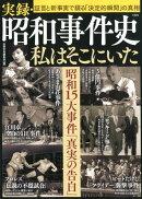 実録・昭和事件史私はそこにいた