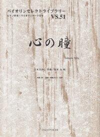 VS51 バイオリンセレクトライブラリー 心の瞳 うた:坂本九 三木たかし作曲 ピアノ伴奏・バイオリンパート付き