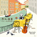 【予約】カフェ音景〜ギターと一緒に贅沢時間〜