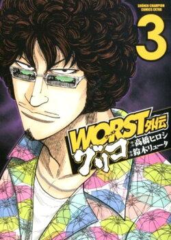 WORST外伝グリコ(3)
