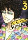 WORST外伝グリコ(3) (少年チャンピオンコミックス エクストラ) [ 高橋ヒロシ ]