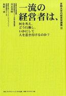 京都大学の経営学講義2 一流の経営者は、何を考え、どう行動し、いかにして人を惹き付けるのか?
