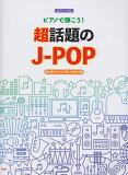 超話題のJ-POP (ピアノ・ソロ)