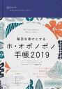 毎日を幸せにするホ・オポノポノ手帳2019 [ SITHホ・オポノポノ アジア事務局 ]
