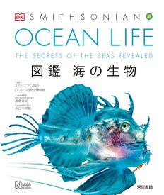 OCEAN LIFE 図鑑 海の生物 [ スミソニアン協会 ]