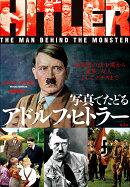 写真でたどるアドルフ・ヒトラー
