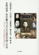 女性記者・竹中繁のつないだ近代中国と日本