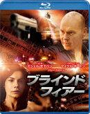 ブラインド・フィアー【Blu-ray】