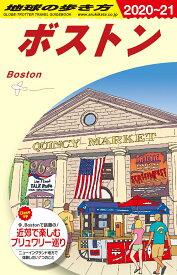 B07 地球の歩き方 ボストン 2020〜2021 [ 地球の歩き方編集室 ]