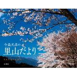 今森光彦の里山だよりカレンダー(2020) ([カレンダー])