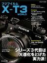 フジフイルムX-T3 WORLD シリーズ3代目は大進化をとげた実力派! (日本カメラMOOK)
