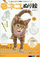 かわいいネコのぬり絵