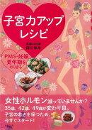 【バーゲン本】子宮力アップレシピ