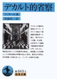 デカルト的省察 (岩波文庫) [ エトムント・フッサール ]