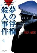 夢の浮橋殺人事件改訂新版