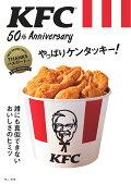 KFC(R) 50th Anniversary やっぱりケンタッキー!