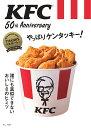 KFC(R) 50th Anniversary やっぱりケンタッキー! (TJMOOK)