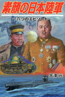 素顔の日本陸軍