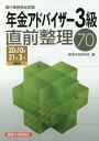 銀行業務検定試験年金アドバイザー3級直前整理70(2020年10月・2021年3) [ 経済法令研究会 ]