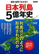 地形・地質でわかる!!日本列島5億年史