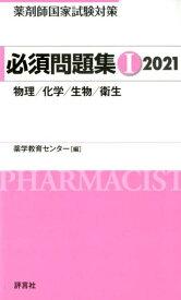 薬剤師国家試験対策 必須問題集 1 2021 [ 薬学教育センター ]