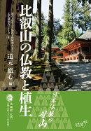 比叡山の仏教と植生