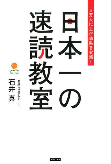 日本一の速読教室 2万人以上が効果を実感! [ 石井真(速読) ]