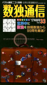 数独通信(vol.33(''17年秋号))