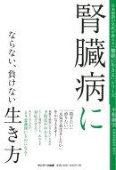 【バーゲン本】腎臓病にならない、負けない生き方
