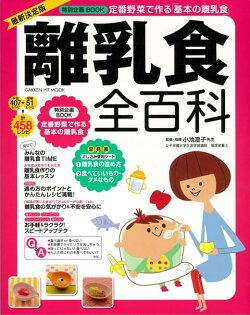 【バーゲン本】離乳食全百科 最新決定版