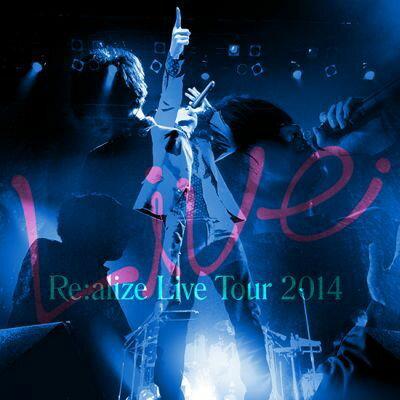 Re:alize tour 2014 (初回限定盤 CD+DVD) [ りょーくん ]